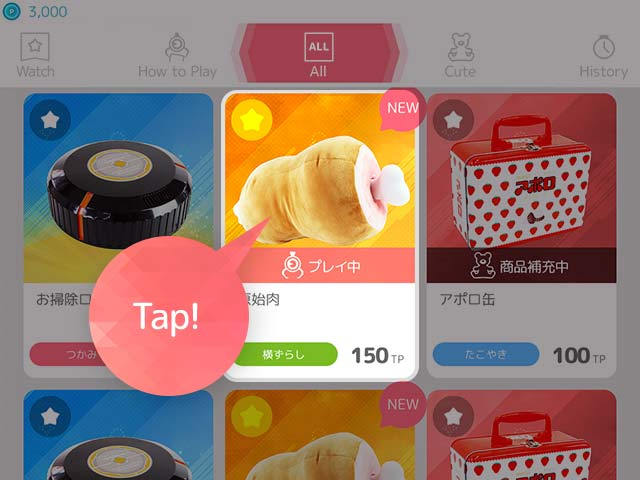 Tap the prize you want to play for!