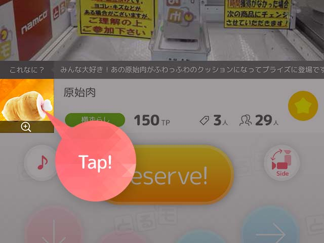Tap either the Details or Start Playing button!