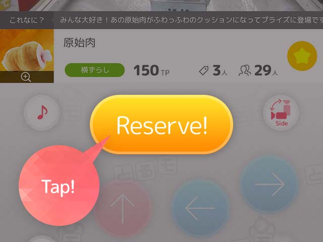 Play screen: Tap the Reserve button!