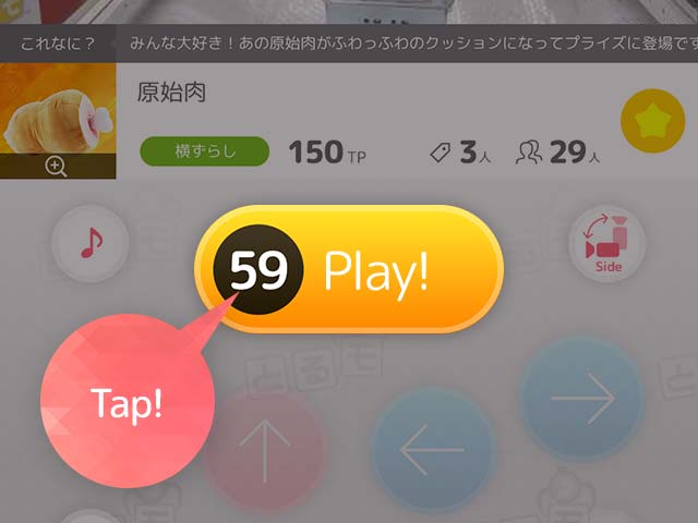 Play screen: Click the Reserve button!